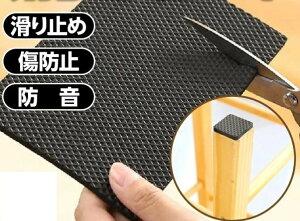 家具 滑り止め シート パット 両面テープ付 目立たない テープ式 ソファー テーブル 床 切れる きず防止 粘着 ズレ防止 防音 滑らない 衝撃吸収 カット 2枚セット