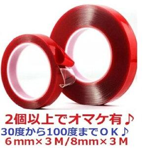 両面テープ 超強力 透明 強力 はがせる 防水 高粘着 クリア DIY 車 3m 粘着 剥がせる