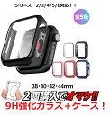 アップルウォッチ カバー ケース 9Hガラスフィルム 全面タイプ 傷防止 38 40 42 44ミリ Apple Watch Series 2/3/4/5/6…