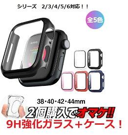 アップルウォッチ カバー ケース 9Hガラスフィルム 全面タイプ 傷防止 38 40 42 44ミリ Apple Watch Series 2/3/4/5/6 SE 一体型