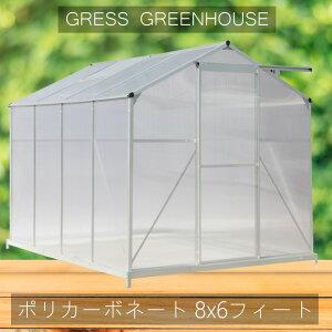 温室 未組立 GRESS グリーンハウス 中空ポリカーボネート アルミ ビニールハウス ガーデニング 花 サボテン 観葉植物 栽培 育苗 8x6フィート