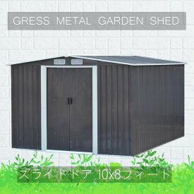 物置 未組立 ヨーロッパ風物置 GRESS メタルシェッド チャコール スライドドア 倉庫 物置小屋 収納庫 10x8フィート