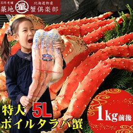 父の日 プレゼント タラバガニ タラバ蟹 特大5Lサイズ 1Kg 1肩 たらば蟹 たらばかに カニ かに 蟹 お歳暮 お中元 ギフト カニしゃぶ かにしゃぶ 蟹 むき身 棒肉 プレゼント