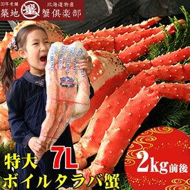 父の日 プレゼント タラバガニ タラバ蟹 特大7Lサイズ 2Kg 1肩 たらば蟹 たらばかに カニ かに 蟹 お歳暮 お中元 ギフト カニしゃぶ かにしゃぶ 蟹 むき身 棒肉 プレゼント