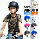 ヘルメット bern ジュニア バーン ヘルメット 子ども用 キッズ用 自転車 おしゃれ ヘルメット かっこいい かわいい S…