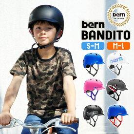 ヘルメット bern ジュニア バーン ヘルメット 子ども用 キッズ用 自転車 おしゃれ ヘルメット かっこいい かわいい Sサイズ Mサイズ Lサイズ 軽い バイク 幼児 ストライダー 三輪車 幼児用ヘルメット 子供用ヘルメット プレゼント 入園祝い 安全 防災 被災 通園 送料無料