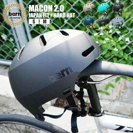BERN ヘルメット Macon 2.0 バーン 大人 自転車 ヘルメット 軽量 BMX 子供用 大人用 スケーター スケボー ジュニア 中学生 高校生 ジャパンフィット 通気性 ロードバイク サイクリング スポーツ マウンテンバイク Macon2.0 オールシーズン ブラック サンド