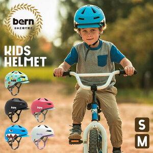 ヘルメット 子供用 自転車 おしゃれ キッズ ヘルメット 小学生 bern バーン nino 2.0 子ども Sサイズ Mサイズ 幼稚園 ヘルメット 軽い バイク 幼児 ストライダー 幼児用ヘルメット 安全 ジュニア