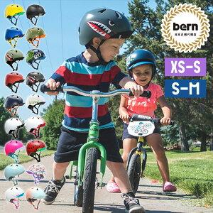 ヘルメット bern バーン ヘルメット 子供用 自転車 おしゃれ nino nina キッズ XS Sサイズ Mサイズ ベビー 軽い バイク 幼児 ストライダー 幼児用ヘルメット スケボー プレゼント 入園祝い 安全 ギ