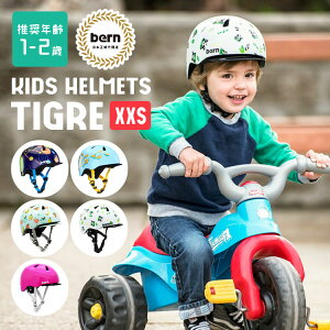 ヘルメット bern バーン ヘルメット 子供用 ベビー用 自転車 おしゃれ tigre キッズ XXSサイズ ベビー 軽い バイク 幼児 ストライダー 三輪車 幼児用ヘルメット プレゼント 誕生日 入園祝い 安全