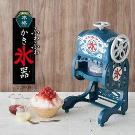 かき氷器 ふわふわ 電動 ふわ雪 自動 本格的 昔ながらのデザイン おしゃれ インテリア かわいい 懐かしい バラ氷対応 製氷カップ付属 ブルー シンプル ドウシシャ DOSHISHA 氷かき器 プレゼント おうちじかん 自宅 スイーツ お菓子作りデザート 子供と一緒 夏休み