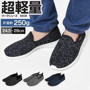スリッポン メンズ 軽い 作業靴 軽作業靴 メンズ レディース 大きいサイズ 通気性 軽量 室内履き スニーカー ローカット オフィス履き 6408 ワークシューズ 柔らかい 疲れにくい かかと補強