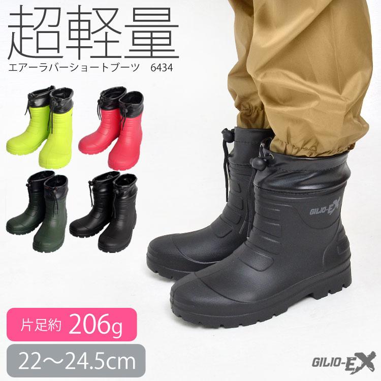 長靴 レディース ショート 農作業 軽量 超軽量 軽い 長靴 エアラバーショートブーツW ブーツ レインブーツ 防水 柔らかい 長ぐつ 雨 キャンプ ガーデニング アウトドア 通勤 通学 家庭菜園 履きやすい 黒 カーキ ピンク ライム 雨靴 メンズ GILIO-EX 6434
