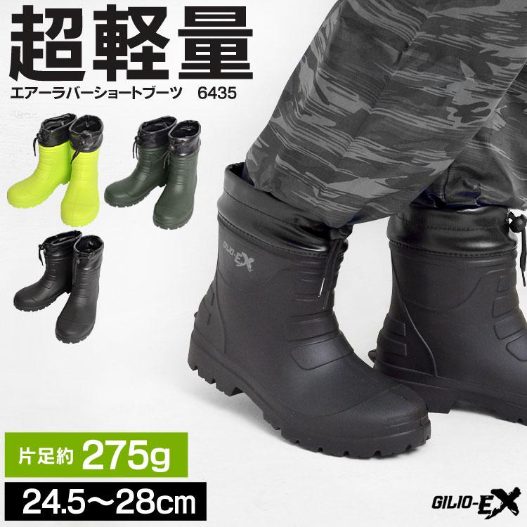 長靴 メンズ ショート 農作業 軽量 超軽量 軽い 長靴 エアラバーショートブーツM ブーツ レインブーツ 防水 柔らかい 長ぐつ 雨 キャンプ ガーデニング アウトドア 通勤 通学 家庭菜園 履きやすい 黒 カーキ ライム 雨靴 レディース GILIO-EX 6435