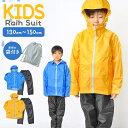 レインウェア キッズ 上下 レインスーツ 防水 軽量 上下セット 子供用 カッパ 雨合羽 合羽 雨具 自転車 7560 蒸れにく…