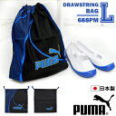 巾着袋 PUMA プーマ 日本製 Lサイズ 袋 バッグ 巾着 おしゃれ かっこいい 綿 綿100% 体操服 体育 ブランド 体操着入れ…
