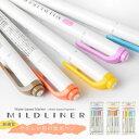 マイルドライナー 5色セット 蛍光ペン カラーペン マーカー 和みマイルド色 渋いマイルド色 ほんのり蛍光色 ゼブラ MI…