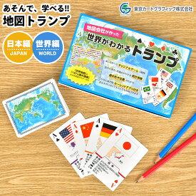 トランプ カード 学べる 世界がわかるトランプ 日本がわかるトランプ おしゃれ 玩具 おもちゃ 知育玩具 学習玩具 勉強 地理 世界地図 国旗 国名 県名 都道府県 CGTJ CGTW 東京カートグラフィック プレゼント 遊び方いろいろ かるた遊び ギフト オモチャ グッズ