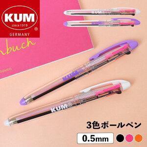 3色ボールペン ボールペン KUM 高校生 女子 女の子 透明 人気 クム おしゃれ かわいい 3カラー ボール径0.5mm 文房具 文具 筆記用具 プレゼント ギフト ステーショナリー 0.5ミリ お祝い 誕生日
