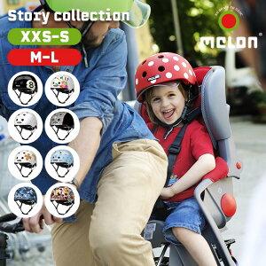 ヘルメット melon helmets ヘルメット おしゃれ キッズ 男の子 子供用 女の子 ベビー 軽い 自転車 ヘルメット メロン マグネット脱着 軽量 幼児用ヘルメット スケボー かわいい ストライダー ス