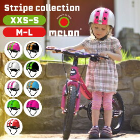 ヘルメット melon helmets ヘルメット おしゃれ キッズ 男の子 子供用 ベビー 軽い 自転車 ヘルメット 女の子 メロン マグネット脱着 軽量 幼児用ヘルメット スケボー かわいい ストライダー ストライプ プレゼント 幼児 ギフト 安全設計 可愛い 防災 緊急 stripe