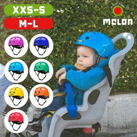 ヘルメット melon helmets ヘルメット キッズ おしゃれ 男の子 子供用 ベビー 軽い 自転車 ヘルメット 女の子 メロン マグネット脱着 軽量 幼児用ヘルメット スケボー かわいい ストライダー レインボー プレゼント 幼児 ギフト 安全設計 可愛い 防災 緊急 rainbow