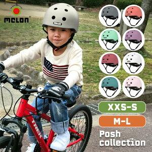 ヘルメット キッズ おしゃれ 男の子 自転車 ヘルメット 女の子 ヘルメット melon helmets 子供用 幼児用ヘルメット スケボー かわいい ストライダー ベビー 軽い メロン マグネット脱着 軽量 プ