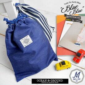 巾着袋 デニム Ocean&Ground オーシャンアンドグラウンド 1715920 Mサイズ 袋 バッグ 巾着 おしゃれ かっこいい かわいい