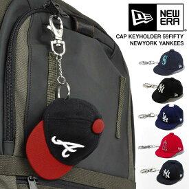 キーホルダー NEWERA ニューエラ 59FIFTY NY ニューヨーク ヤンキース カラー カラフル キーホルダー 帽子 鍵 キャップ 可愛い キーホルダー 帽子型 ミニ帽子 雑貨 アクセサリー ストリート 野球 ベースボール 迷彩 ロサンゼルス メール便OK