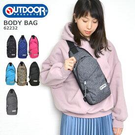 ボディバッグ OUTDOOR PRODUCTS アウトドア プロダクツ 62232 カラフル コーデュラナイロン メンズ レディース 可愛い 斜めがけ ショルダーバッグ おしゃれ かわいい ボディーバッグ 斜めがけバッグ キッズ ワンショルダー マザーズバッグ 鞄