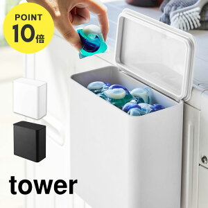 洗濯 ジェルボール 容器 収納 詰め替えボックス 洗剤 柔軟剤 BOX マグネット タワー tower ジェルボールストッカー 無地 ジェルボール入れ デタージェントボックス 小物入れ 洗濯ボール コンパ