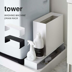 洗濯機 隙間 収納ラック タワー tower 伸縮 排水口カバー ホース 目隠し 収納 すき間収納 スリム 幅調整 山崎実業 置き場 新生活 北欧 おしゃれ シンプル スタイリッシュ ホワイト ブラック 白