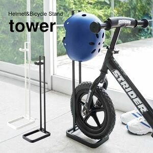 スタンド 玄関 tower タワー ペダルなし自転車&ヘルメットスタンド ストライダー シンプル おしゃれ ホワイト ブラック 無地 幼児 インテリア ヘルメット 収納 子供 キッズ 自転車 おしゃれ