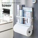 キッチンペーパーホルダー マグネット ホルダー キッチン tower タワー ペーパーロール 冷蔵庫 磁石 収納 海外サイズ…
