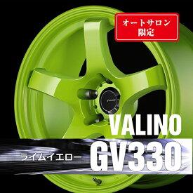 [ 在庫限り!数量限定!]VALINO ヴァリノGV330 ホイール17×9.5J 5H 114.3 INSET:+15カラー:ライムイエロー[ 2本セット ]