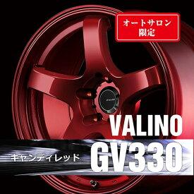 [ 在庫限り!数量限定!]VALINO ヴァリノGV330 ホイール17×9.5J 5H 114.3 INSET:+15カラー:キャンディレッド[ 1本 ]