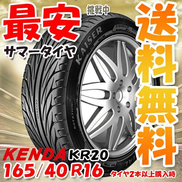 KENDA ケンダ KR20 165/40R16 87W 1本 サマータイヤ【新品 2本以上購入で送料無料】