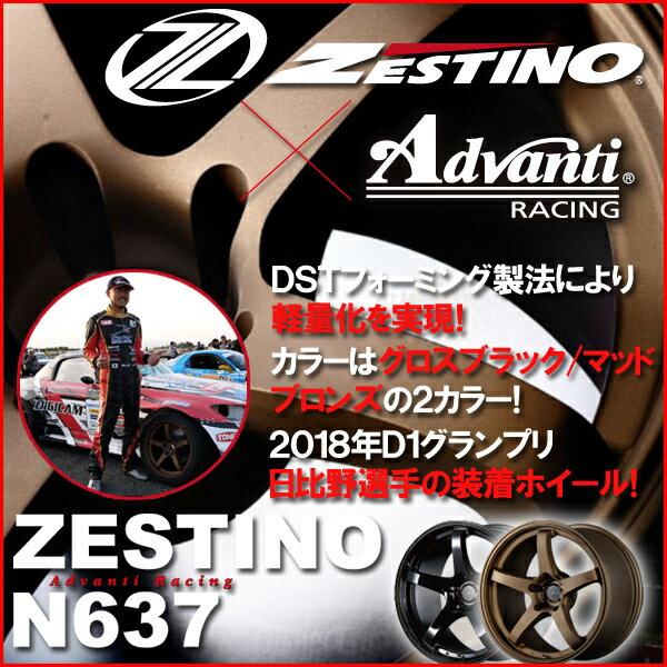 ゼスティノ ZESTINO N6379.0J-17 +12 +22 5H-114.3ホイール 2本セット