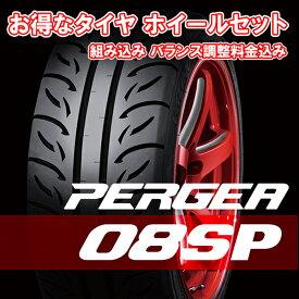 タイヤ: 265/35R18 97Wホイール: 18インチ 9.5J -3 +12 PCD114.3ヴァリノ ペルギア 08SP GV330タイヤ ホイール セット 組込 バランス調整済み※個人宅配送は+2000円