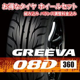 タイヤ: 255/35R18 94Wホイール: 18インチ 9.5J -3 +12 PCD114.3ヴァリノ グリーヴァ 08D GV330タイヤ ホイール セット 組込 バランス調整済み※個人宅配送は+2000円