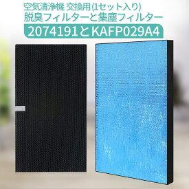 集塵フィルター KAFP029A4 脱臭フィルター 2074191 ダイキン加湿空気清浄機フィルター kafp029a4 交換用集じん脱臭フィルターセット 互換品(1セット)