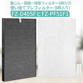 加湿空気清浄機用 FZ-D40SF 集じん・脱臭一体型 フィルター fz-d40sf 使い捨てプレフィルター(6枚入) fz-pf51f1 シャープ kc-d40-w kc-e40-w kc-f40-w 交換フィルターセット「互換品」