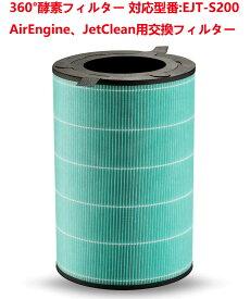 空気清浄機 交換用フィルター EJT-S200 360°酵素フィルター AirEngine(エア エンジン)、JetClean(ジェットクリーン)用触媒脱臭フィルター「互換品」