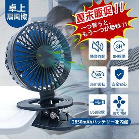 【夏末販促!一つ買うと、もう一つが無料!】扇風機 usb 卓上 充電式 クリップ式 大風量 小型 ミニ 軽量 携帯扇風機 360°角度調整 8時間連続使用 日本語取扱説明書付 「ブラック」