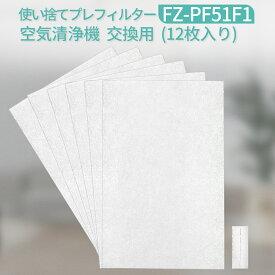 加湿空気清浄機用 FZ-PF51F1 使い捨てプレフィルター(12枚入) fz-pf51f1 シャープ空気清浄機 プレフィルター 「互換品」