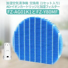 加湿フィルター FZ-Y80MF Ag+イオンカートリッジ FZ-AG01K1 シャープ加湿空気清浄機 フィルター fz-y80mf 交換用イオンカートリッジ fz-ag01k1 (互換品/1セット入り)
