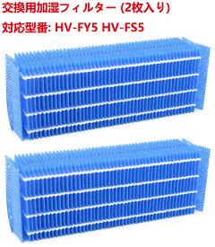 加湿フィルター HV-FY5 加湿器 交換フィルター (HV-FS5の同等品) 加湿機用 フィルター hv-fy5 互換品(2枚入り)