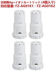 Ag+イオンカートリッジ FZ-AGO1K1 FZ-AG01K2 加湿空気清浄機/加湿器 交換用 agイオンカートリッジ fzag01k1 互換品(4個入り)