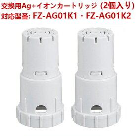 FZ-AG01K2 Ag+イオンカートリッジ FZ-AG01K1 加湿空気清浄機/加湿器 交換用 ag イオンカートリッジ 互換品(2個入り)