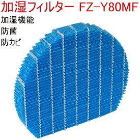 FZ-Y80MF 加湿フィルター 加湿空気清浄機 フィルター fz-y80mf シャープ空気清浄機用 交換フィルター 「互換品/1枚入り」
